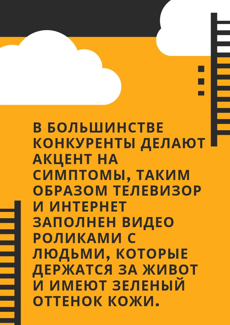 Кейс анимационного ТВ ролика для Ентероклин