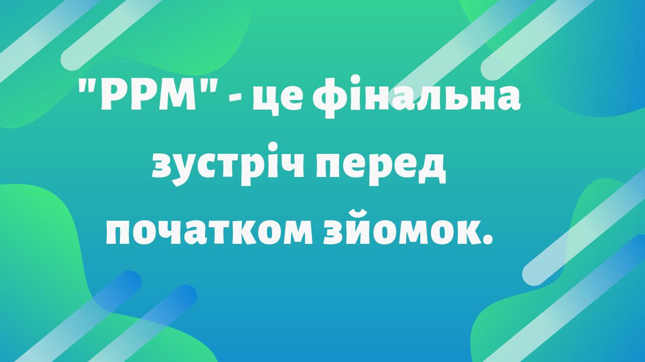 Що таке ПІ-ПІ ЕМ (PPM)